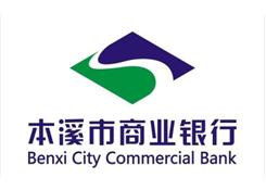 本溪市商业银行